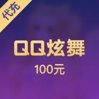 【腾讯手游】QQ炫舞 100元代充