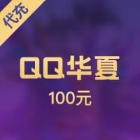 【腾讯手游】QQ华夏 100元代充