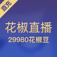 【直充】花椒直播 2998元 29980花椒豆