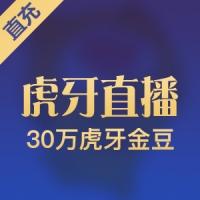 【直充】虎牙直播 300000虎牙金豆