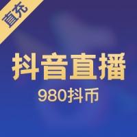 【直充】抖音直播 980抖币