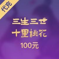 【腾讯手游】三生三世十里桃花 100元代充