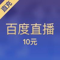 【直充】百度直播 10元 百度T豆