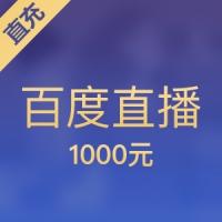 【直充】百度直播 1000元 百度T豆