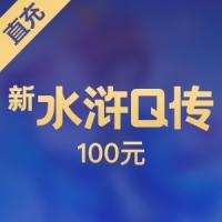 【直充】搜狐畅游新水浒Q传点卡2000点10000元宝