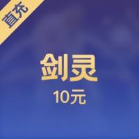 【直充】腾讯 剑灵点券 10元QB 1000点券