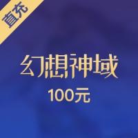 【直充】搜狐畅游 幻想神域 100元1000元气点