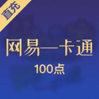 【直充】网易 10元100点 (可选寄售)