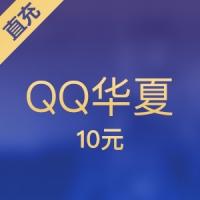 【直充】腾讯 QQ华夏 10元1000点卷