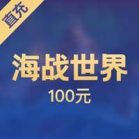 【直充】搜狐畅游 海战世界100元 10000金币