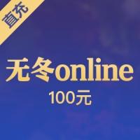 【直充】完美 无冬online 100元