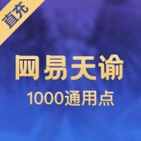 【直充】网易天谕 1000通用点