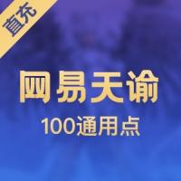 【直充】网易天谕 100点通用点