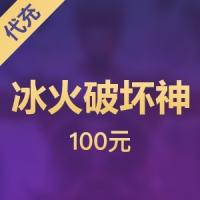 【代充】完美 TOUCH/冰火破坏神100元
