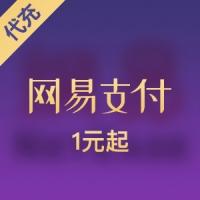 KA-CN网易游戏 网易支付代充