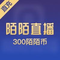 【直充】陌陌币 30元 300陌陌币