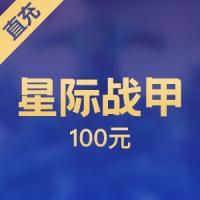 【直充】搜狐畅游 星际战甲100元