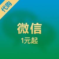 【代购】微信商店代购业务