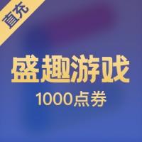 【直充】盛趣游戏10元 1000点券