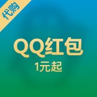 【代购】QQ红包