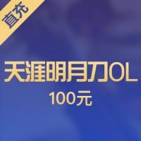 【直充】腾讯天涯明月刀OL 100元100Q币10000点卷