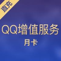 【直充】腾讯QQ增值服务/1个月/会员/黄钻等