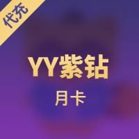 【代充】yy多玩游戏平台YY紫钻 月卡