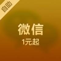 【自助服务】微信游戏/微店代购wechat top up