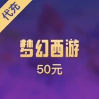 【手游】网易梦幻西游代充 50元