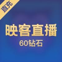 【直充】60映客钻石