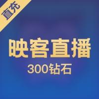 【直充】300映客钻石