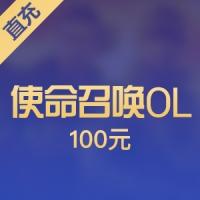 【直充】腾讯使命召唤OL100元100Q币CP10000点券