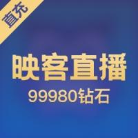 【直充】99980映客钻石