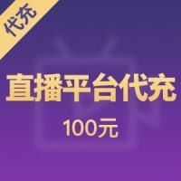 【代充】KA-CN直播平台代充 全民TV 小象直播 皇冠直播等