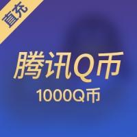 【直充】腾讯QQ币QB 1000元