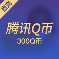 【直充】腾讯QQ币QB 300元