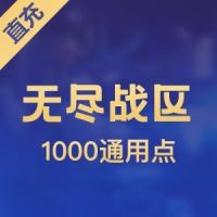 【直充】网易 无尽战区 100元1000通用点数
