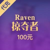 【手游】网易 Raven 掠夺者 100元代充