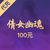 【手游】网易倩女幽魂 100元代充