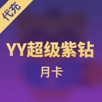 【代充】多玩游戏平台YY超级紫钻 月卡