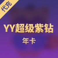 【代充】多玩游戏平台YY超级紫钻 年卡