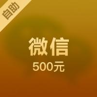【自助服务】微信游戏/微店代购 500元wechat top up