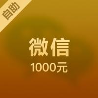 【自助服务】微信游戏/微店代购 1000元wechat top up