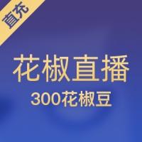 【直充】花椒直播 30元 300花椒豆