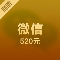 【自助服务】微信游戏/微店代购 520元wechat top up