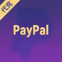 【代购】paypal 10美金