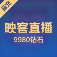 【直充】9980映客钻石