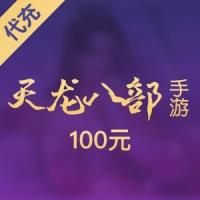 【腾讯手游】天龙八部 手游 100元代充