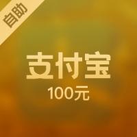 【自助服务】支付宝充值100元