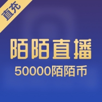 【直充】50000陌陌币